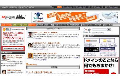 ITmediaのオルタナティブ・ブログがLekumo ブログOEMを使う理由