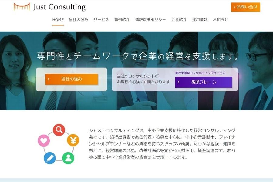 株式会社ジャストコンサルティング- MovableType.net 導入事例