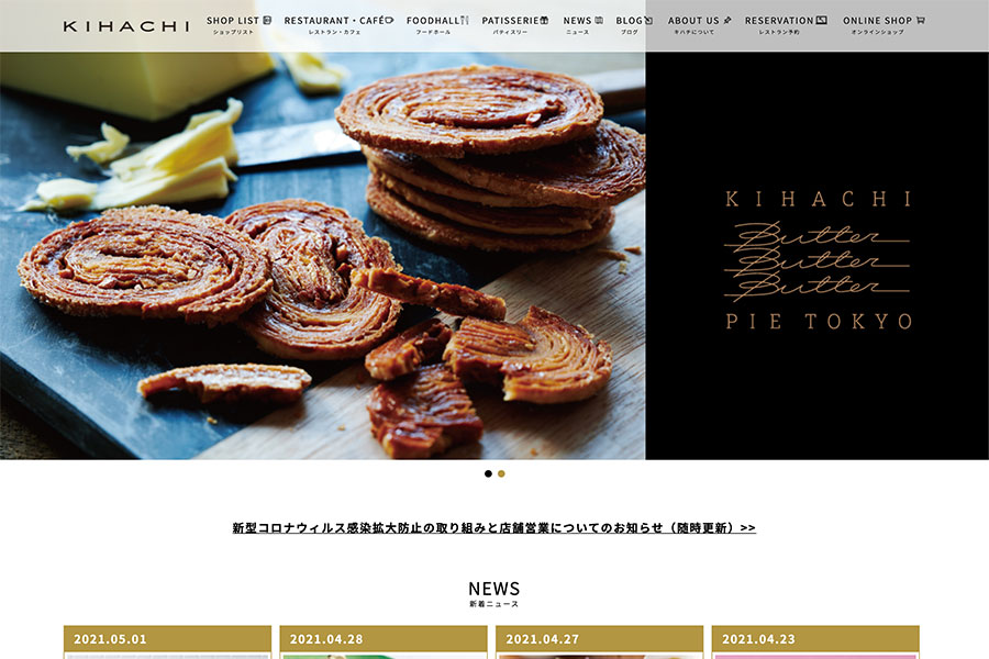 KIHACHI 公式ウェブサイト - Movable Type 導入事例