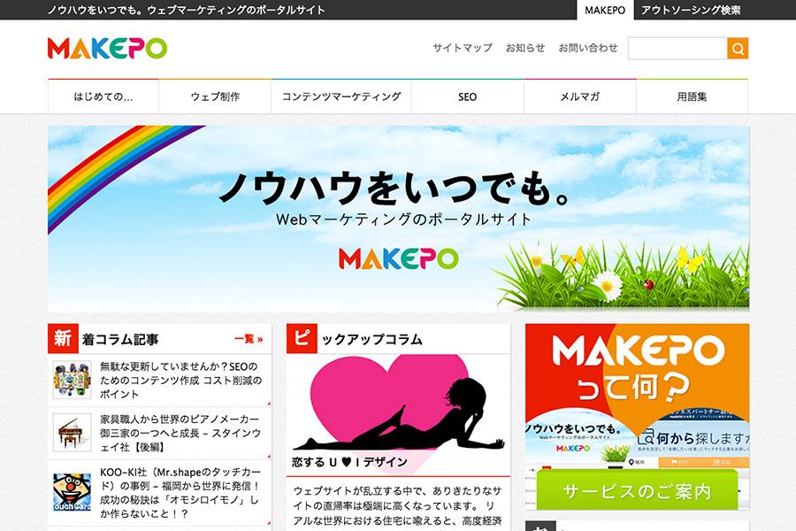 マーケティングメディア「MAKEPO」が Movable Type を使う理由