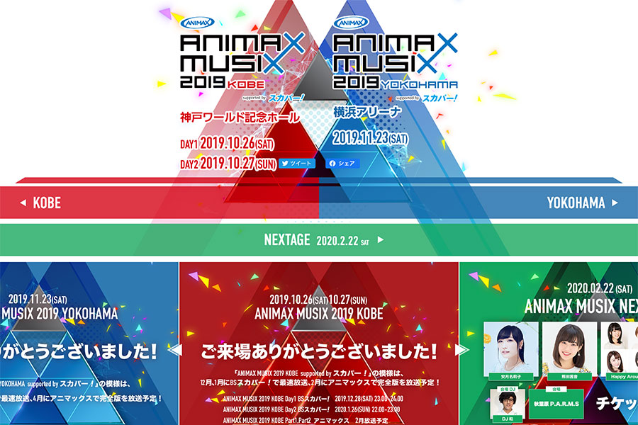 ANIMAX MUSIX - Movable Type 導入事例