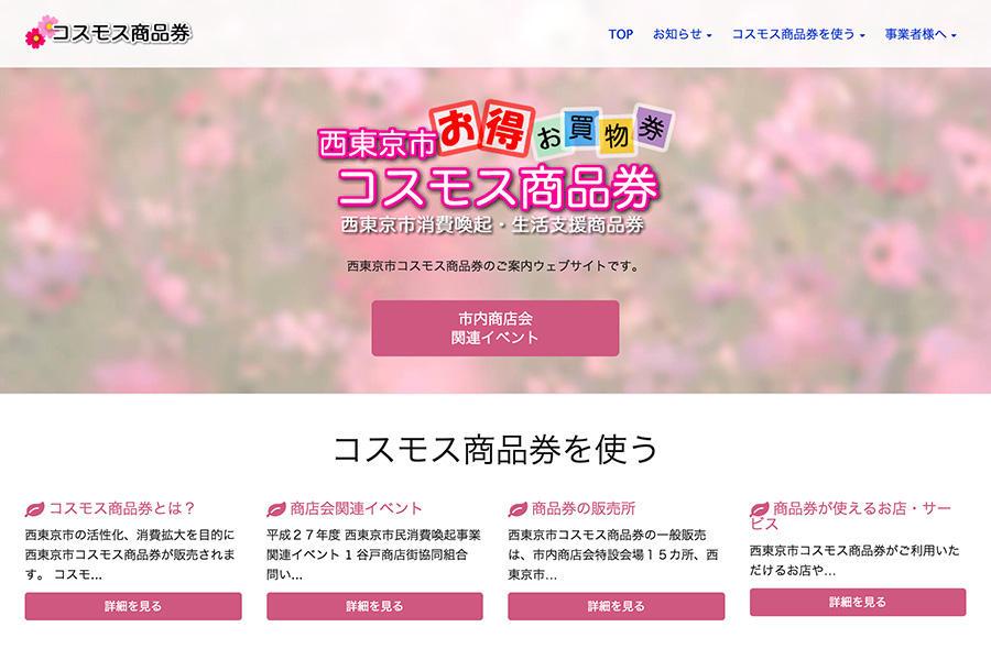 西東京商工会 西東京市コスモス商品券  - MovableType.net 導入事例