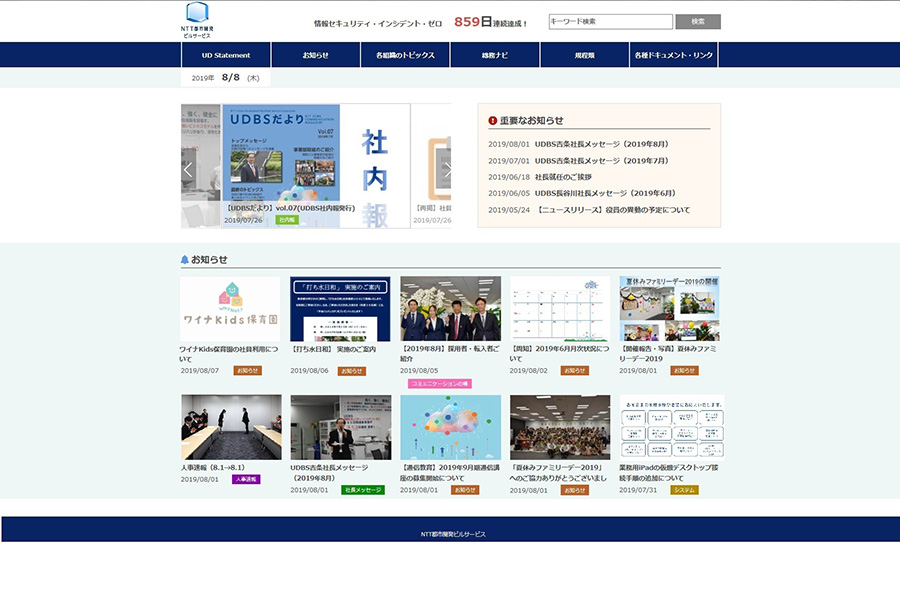 NTT都市開発ビルサービス 社内ポータルサイト - Movable Type Premium 導入事例