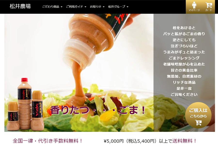 松井味噌株式会社 ECサイト - MovableType.net 導入事例