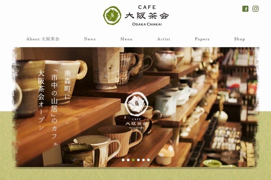 CAFE大阪茶会 - MovableType.net 導入事例