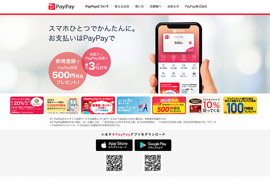 PayPay が MovableType.net を使う理由
