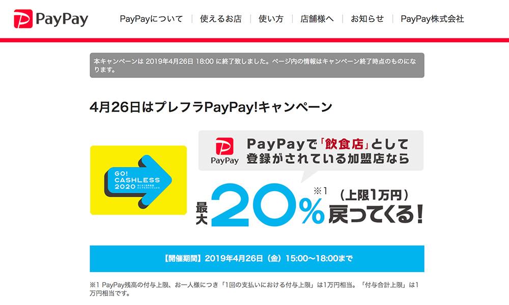 paypay3.jpg