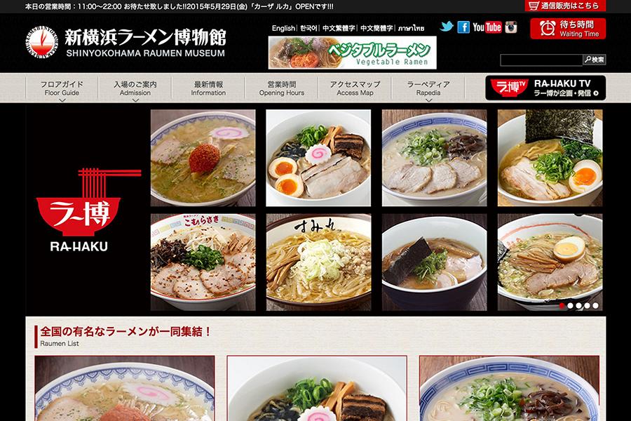 新横浜ラーメン博物館 - Movable Type 導入事例