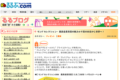 JTBパブリッシング「るるぶ.com」がMovable Typeを使う理由