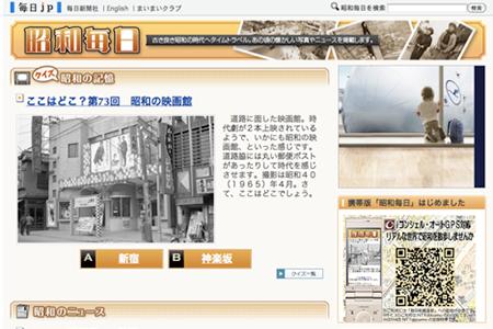 毎日新聞社「昭和毎日」がLekumo ビジネスブログを使う理由