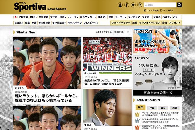 スポルティーバ 公式サイト web Sportiva - Movable Type 導入事例