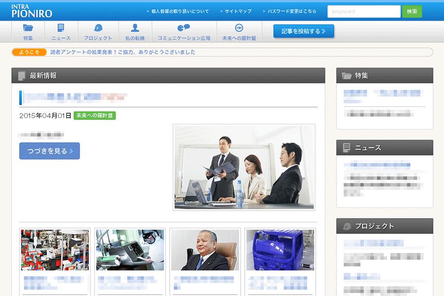 大気社がウェブ社内報に MTCMS(Movable Type)を使う理由