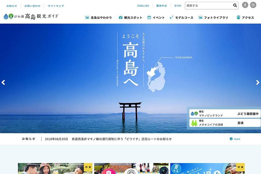 びわ湖高島観光ガイド - Movable Type 導入事例