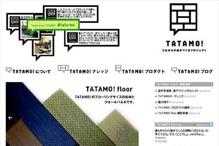 TATAMO!がMovable Typeを使う理由