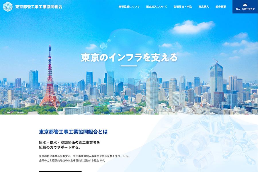 東京都管工事工業協同組合 - Movable Type 導入事例