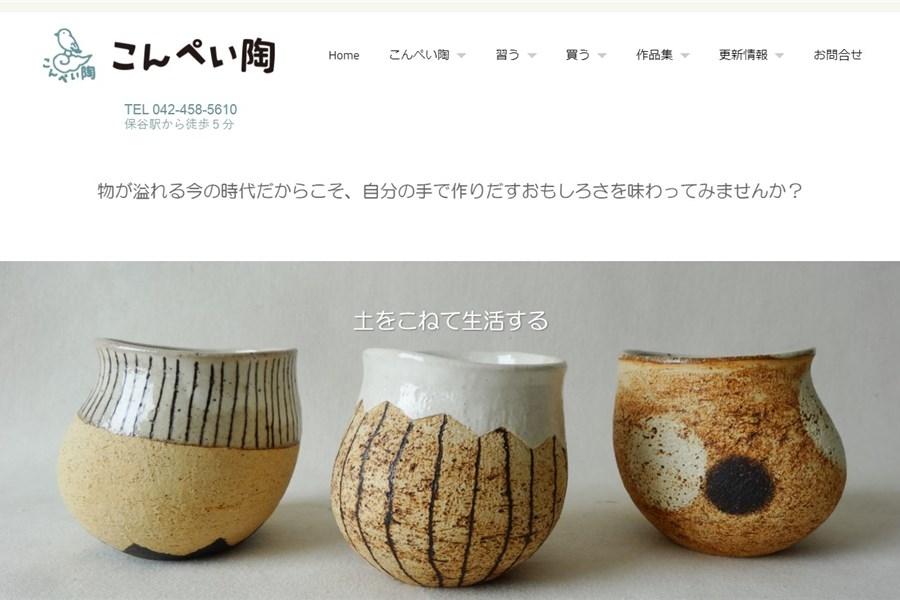 こんぺい陶 陶芸教室- MovableType.net 導入事例