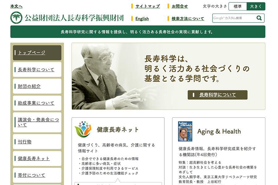 長寿科学振興財団公式サイト