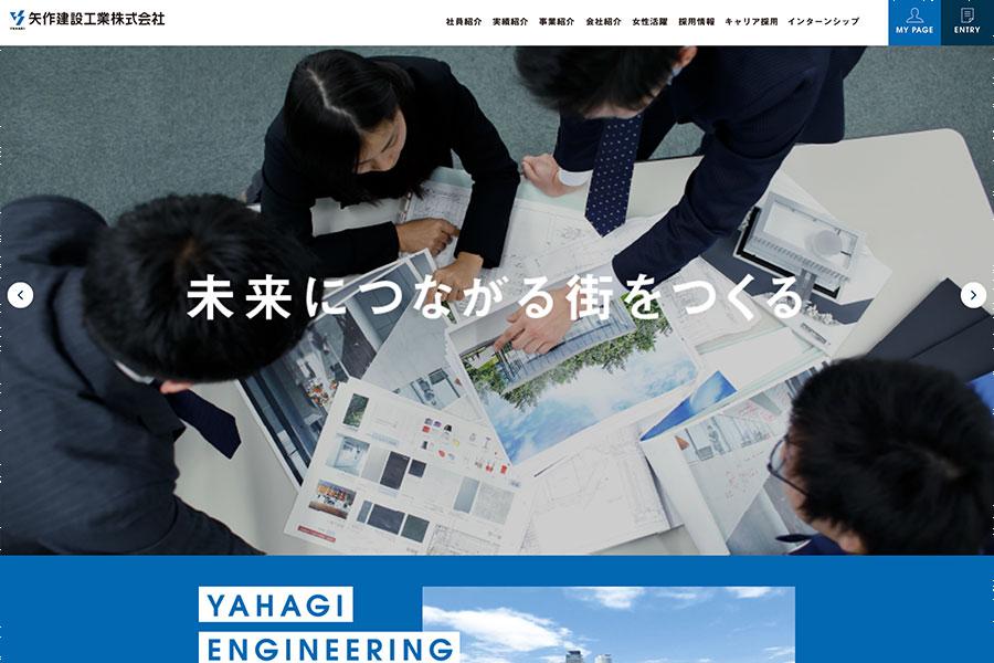 矢作建設工業株式会社 - Movable Type 導入事例