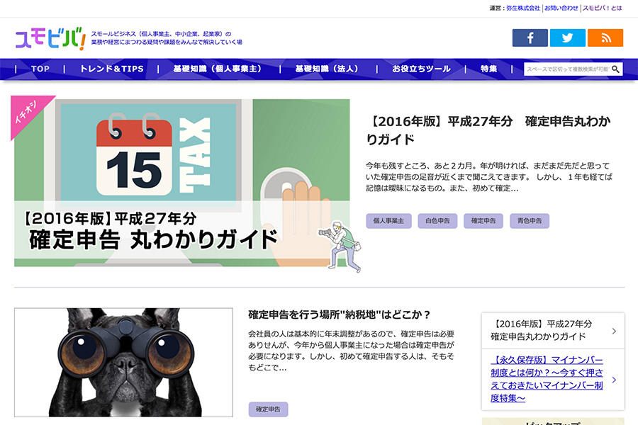 弥生「スモビバ!」がMovable Type クラウド版を使う理由
