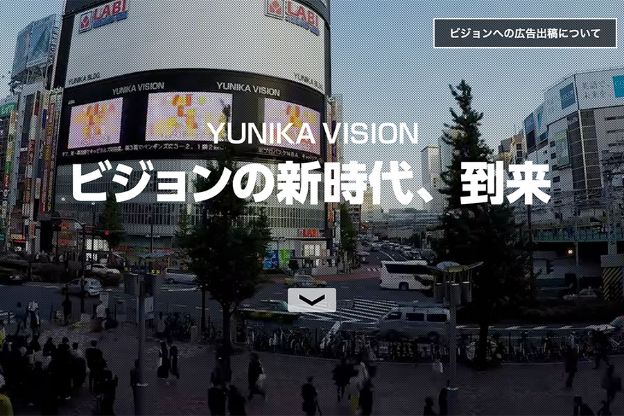 YUNIKA VISION - Movable Type 導入事例