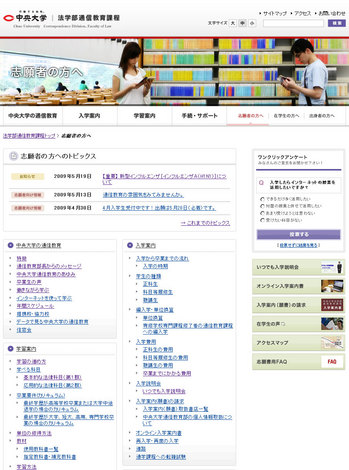 トップページから「志願者の方へ」をクリックすると、志願者に向けたコンテンツだけがまとめて表示される。