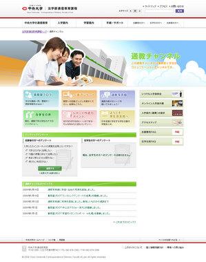 事務室と学生のコミュニケーションを促進するコンテンツは「通教チャンネル」としてまとめられている。