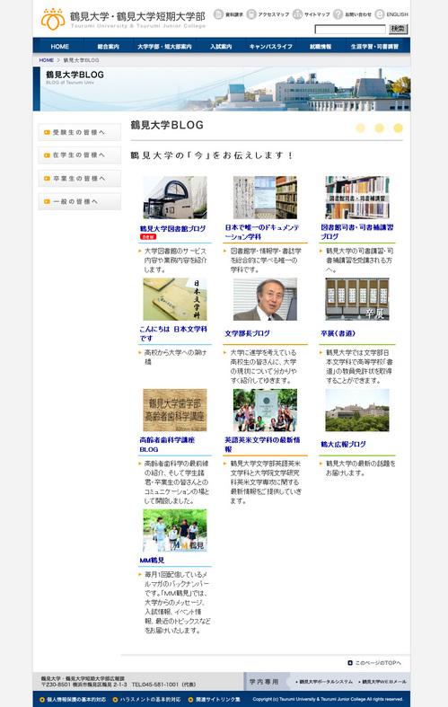 鶴見大学ブログ