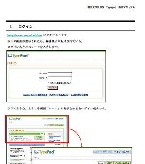 ブルーバンブー株式会社によって作成されたTypePad運用マニュアル。