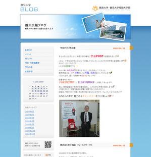 鶴見大学広報BLOGのトップページ