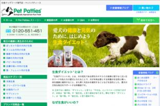 ペットパティースが Lekumo ビジネスブログを使う理由