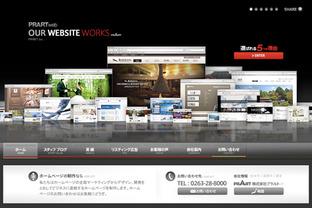 株式会社プラルト(自社サイト)- Movable Type 導入事例