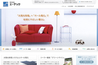 株式会社エーテック  - Movable Type 導入事例