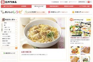 エバラ食品工業コーポレート&レシピサイト - Movable Type 導入事例