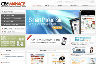 株式会社ジオマネージ(スマートフォンサイト)- Movable Type 5 導入事例
