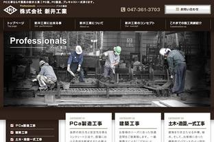 株式会社新井工業 - Movable Type 導入事例