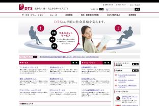 株式会社DTS - Movable Type 導入事例