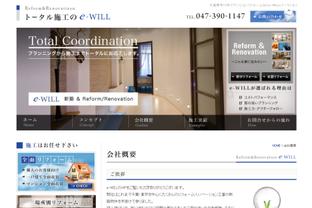 株式会社e-WILL - Movable Type 導入事例