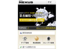 株式会社ネクサス - Movable Type 導入事例