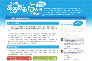 アイティメディア が Lekumo キャンペーンビルダーを使う理由