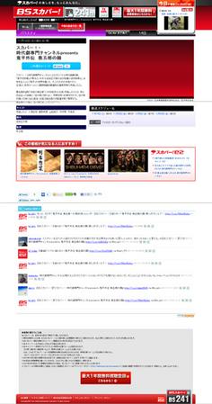 番組ページへの Zenback BIZ 導入事例