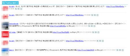 番組ページへ  Zenback BIZ から Twitter のコメントを表示