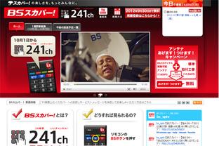 BSスカパー!が Zenback BIZ を使う理由