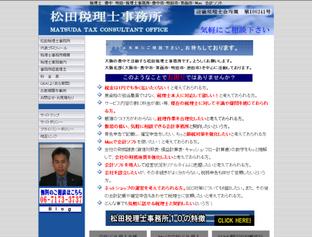 松田税理士事務所 - Movable Type 5 導入事例