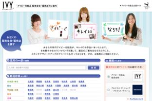 アイビー化粧品 販売会社・販売店のご案内サイト - Movable Type 5 導入事例
