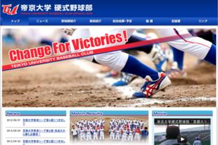 帝京大学各体育会オフィシャルサイト - Movable Type 5 導入事例