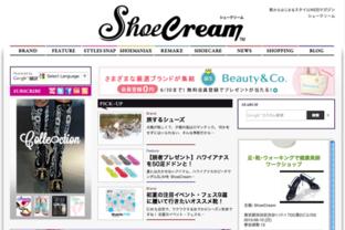 ShoeCream(シュークリーム)- Movable Type 導入事例