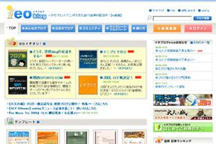 eoblog(イオブログ)がLekumo ブログOEMを使う理由