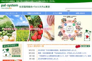 生活協同組合パルシステム東京が Movable Type と Lekumo ビジネスブログを使う理由