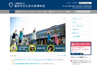 福岡市文化芸術振興財団(FFAC)がMovable Typeを使う理由