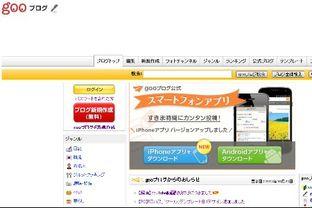 gooブログが Zenback 無償版と連携した理由
